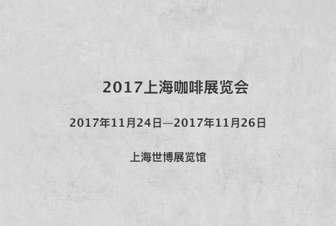 2017上海咖啡展览会