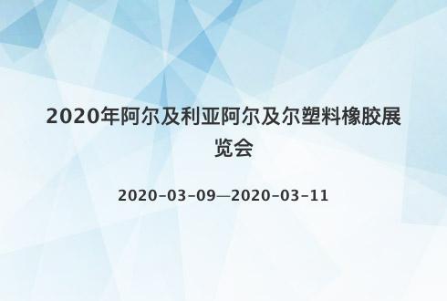 2020年阿尔及利亚阿尔及尔塑料橡胶展览会