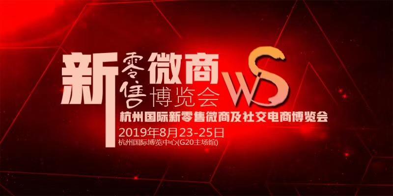 2020杭州国际社交新零售博览会