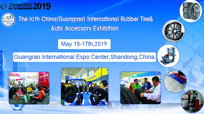 第十屆中國(廣饒)國際橡膠輪胎暨汽車配件