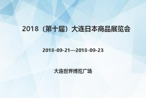 2018(第十屆)大連日本商品展覽會