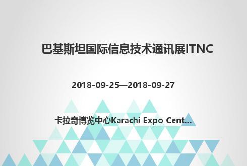 巴基斯坦国际信息技术通讯展ITNC