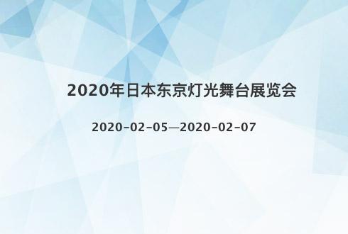 2020年日本东京灯光舞台展览会
