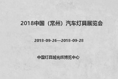 2018中国(常州)汽车灯具展览会