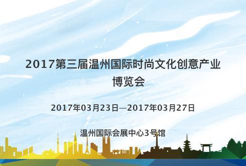 2017第三届温州国际时尚文化创意产业博览会