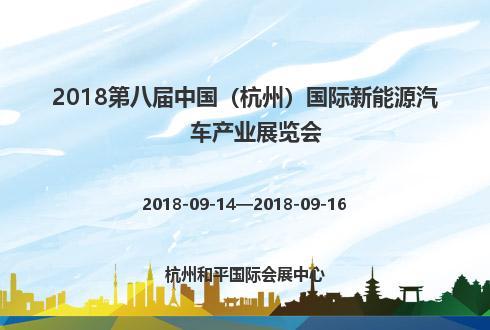 2018第八届中国(杭州)国际新能源汽车产业展览会