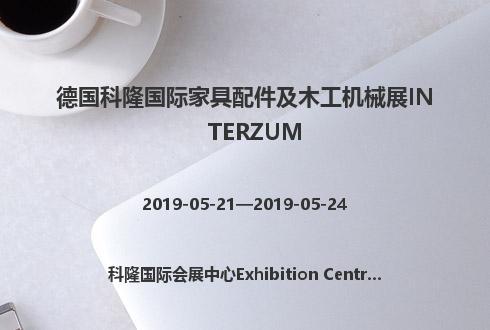德国科隆国际家具配件及木工机械展INTERZUM