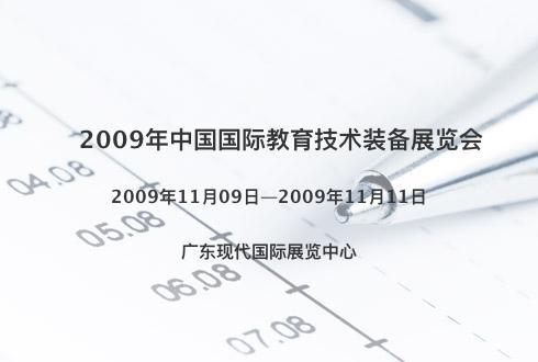 2009年中国国际教育技术装备展览会
