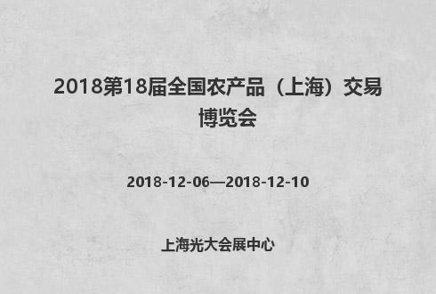 2018第18届全国农产品(上海)交易博览会