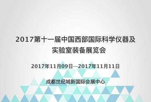 2017第十一届中国西部国际科学仪器及实验室装备展览会