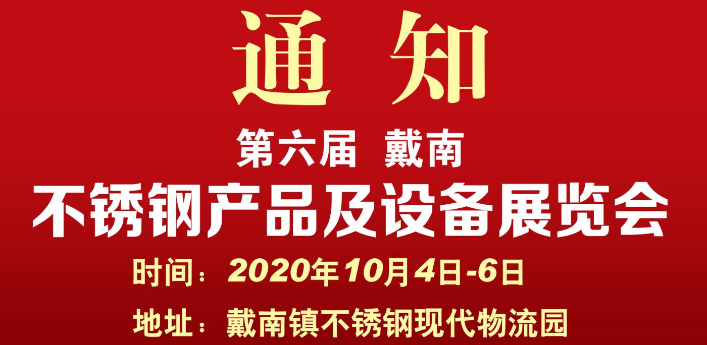 2020年第六届戴南不锈钢产品及设备展览会