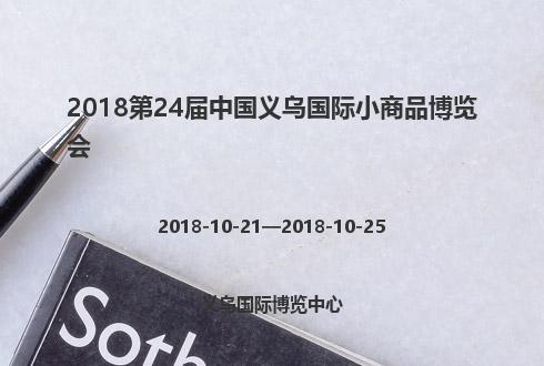 2018第24屆中國義烏國際小商品博覽會