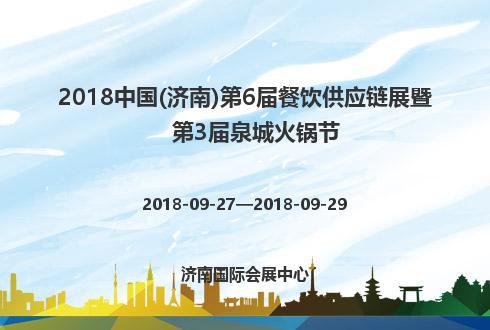 2018中国(济南)第6届餐饮供应链展暨第3届泉城火锅节