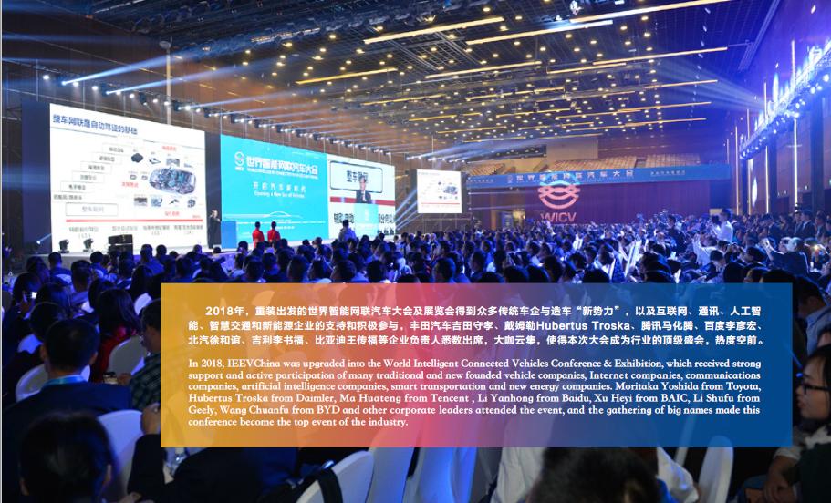 2019世界智能网联汽车大会暨中国国际新能源和智能网联汽车展览会