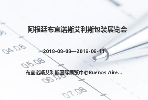 阿根廷布宜诺斯艾利斯包装展览会