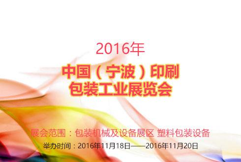 2016年浙江中国(宁波)印刷包装工业展览会