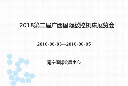 2018第二届广西国际数控机床展览会