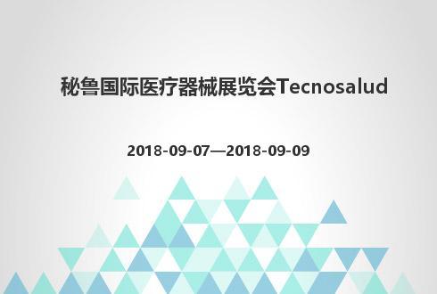 秘鲁国际医疗器械展览会Tecnosalud