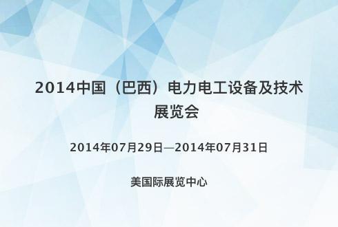 2014中國(巴西)電力電工設備及技術展覽會