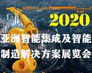 2020亚洲智能集成及智能制造解决方案展览会
