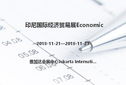 印尼国际经济贸易展Economic