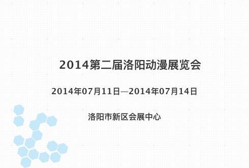 2014第二届洛阳动漫展览会