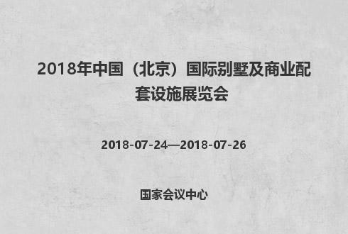 2018年中國(北京)國際別墅及商業配套設施展覽會