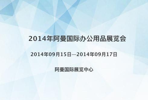 2014年阿曼国际办公用品展览会