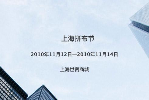 上海拼布节