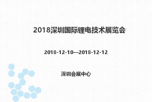 2018深圳国际锂电技术展览会