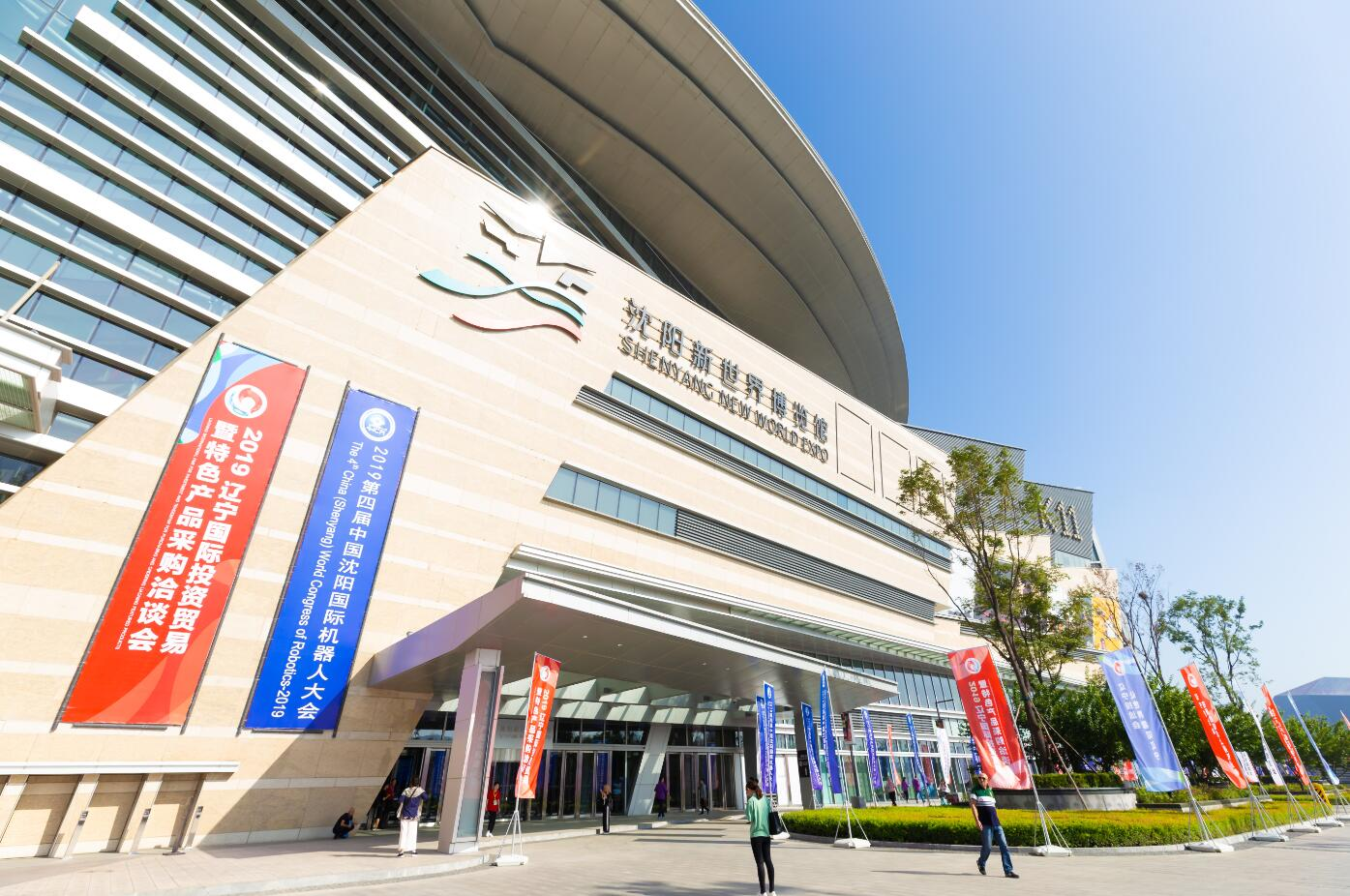 2020中国(沈阳)国际智慧教育创新产品展览会