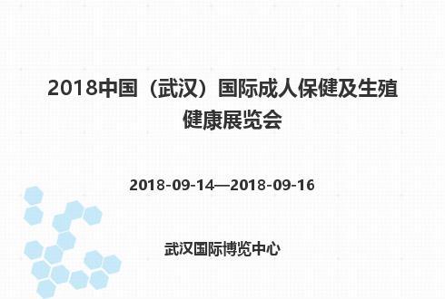 2018中国(武汉)国际成人保健及生殖健康展览会