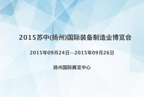 2015苏中(扬州)国际装备制造业博览会