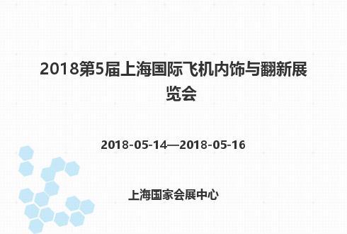 2018第5届上海国际飞机内饰与翻新展览会