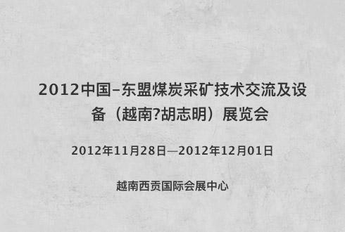 2012中国-东盟煤炭采矿技术交流及设备(越南?胡志明)展览会