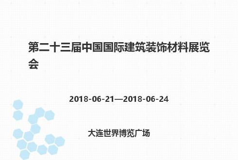 第二十三届中国国际建筑装饰材料展览会