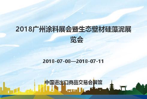 2018广州涂料展会暨生态壁材硅藻泥展览会