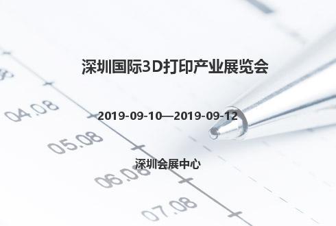 2019年深圳国际3D打印产业展览会