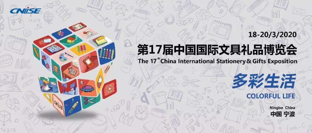 第17届中国国际文具礼品博览会