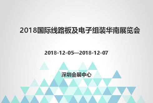 2018国际线路板及电子组装华南展览会