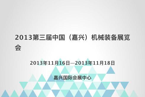 2013第三届中国(嘉兴)机械装备展览会