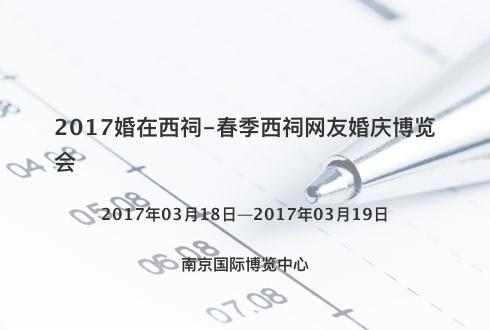 2017婚在西祠-春季西祠网友婚庆博览会