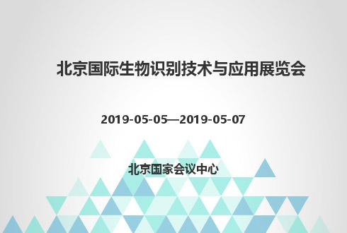 2019年北京國際生物識別技術與應用展覽會