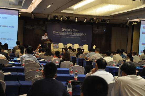 2019第四届中国国际土壤与地下水高峰论坛