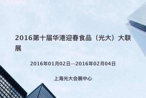2016第十届华港迎春食品(光大)大联展