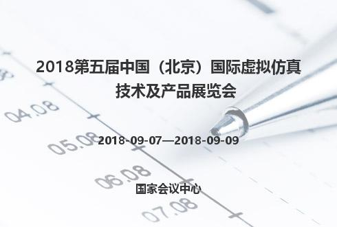 2018第五届中国(北京)国际虚拟仿真技术及产品展览会
