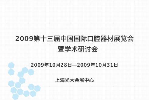 2009第十三届中国国际口腔器材展览会暨学术研讨会