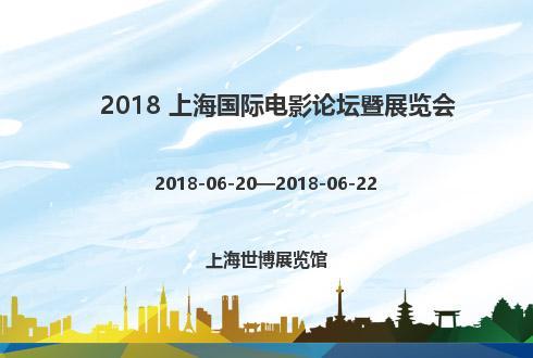 2018 上海国际电影论坛暨展览会