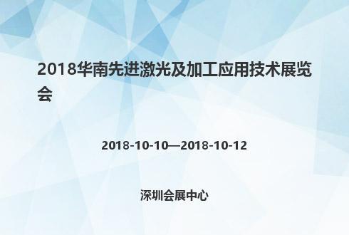 2018华南先进激光及加工应用技术展览会