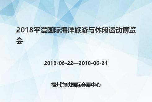 2018平潭国际海洋旅游与休闲运动博览会